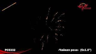 """PC5332  Римские свечи Чайная роза 5х1.0"""" производитель Русской Пиротехники"""