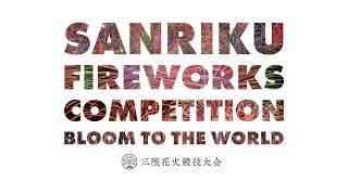 2021秋 三陸花火競技大会 -Sanriku Fireworks Competition-