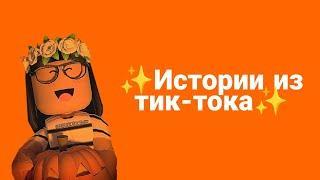 ✨ Полные истории Роблокс из Тик-тока ✨