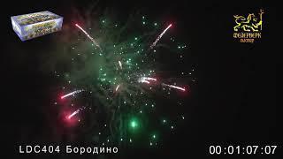 Фейерверк Бородино на 160 выстрелов (0,8',1',1,2',1,5' ) LDC404