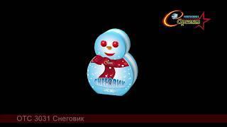 Фонтан Снеговик (OTC 3031)