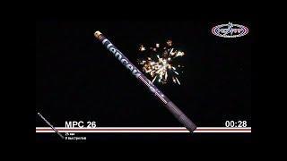 Персей МРС26 Римские свечи Мегапир NEW