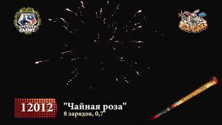 """Римские свечи 12012 Чайная Роза (0,7"""" х 8)"""