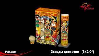 "PC 5950 фестивальные шары Звёзды дискотек (2""х 6 залпов)"