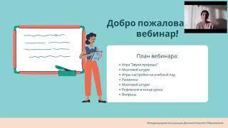 Вебинар для педагогов по скорочтению (05.10.2020)