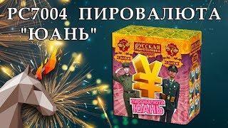 """РС7004 Пировалюта """"Юань"""" (1,0"""" х 6) пиротехника оптом """"ОГОНЁК"""""""
