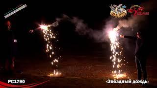 Огнепад ручной РС1790 Звездный дождь