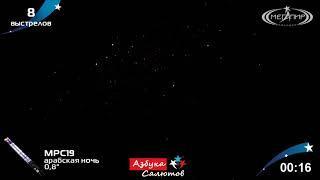 Римская свеча Арабская ночь 8 залпов 0,8 калибр Мегапир