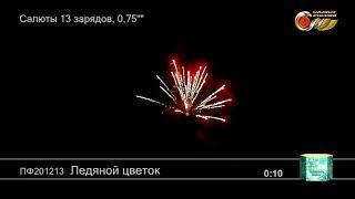 ПФ201213 Ледяной цветок Батарея салютов