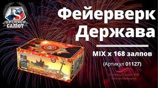 """Фейерверк """"ДЕРЖАВА"""" - 168залпов - 2мин - (01127)"""