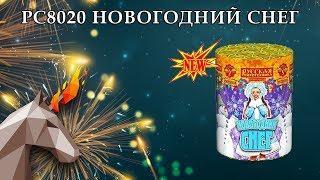 "PC8020 Новогодний снег (1.2"" х 8) пиротехника оптом ""ОГОНЕК"""
