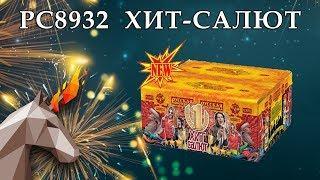 "РС8932 Хит-Салют (1.25"" х 178) пиротехника оптом ""ОГОНЕК"""
