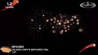 Линия (роут, пиротехнический ряд) Мегапир FAN SILVER CHRY'S WITH RED TAIL МПЛ202