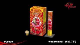 РС5930 Фестивальные шары «Неваляшка»