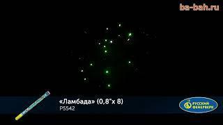 """Римские свечи Р5542 Ламбада (0,8"""" х 8)"""