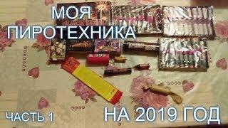 Моя пиротехника на 2019 год (1 часть)
