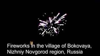 Фейерверки в деревне Боковая Нижегородской области. Новый год-2019