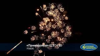 """Римская свеча """"Примадонна"""" P5606"""