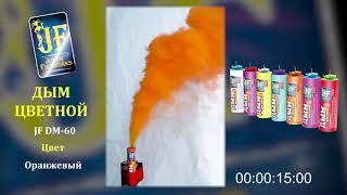 Цветной дым JF DM 60 оранжевый