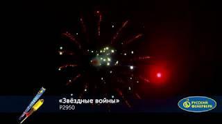 Ракеты Звездные войны Р2950