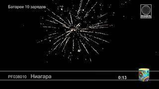 PF038010 Ниагара Батарея салютов