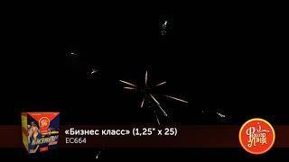 ЕС664 Бизнес класс Батарея салютов 25 залпов высотой до 32 м, калибром 1.25 дюйма