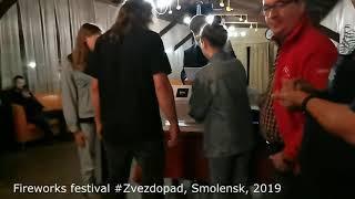 Фестиваль фейерверков #Zvezdopad 2019 Жеребьевка