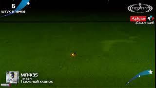 Фонтан Титан МПФ35 1 сильный хлопок Мегапир
