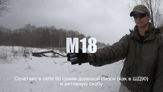 Егерь М18 М84 пиротехника от СтрайкАрт