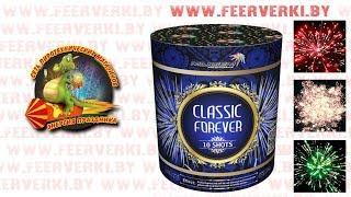 "GW218-76 Classic Forever от сети пиротехнических магазинов ""Энергия Праздника"""