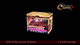 Батарея салютов Салют Кубани (ОТС 5142)