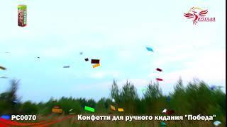 PC0070 Не пиротехника Конфетти для ручного кидания Победа производитель Русской Пиротехники