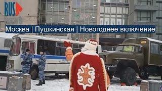 ⭕️ Москва   Пушкинская   Новогоднее включение