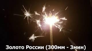 Золото России 300 мм