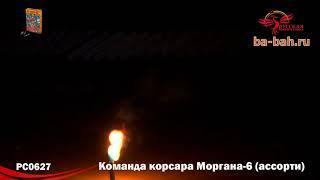 Петарды РС027 / РС0627 Команда корсара Моргана 6 / Корсар-6 ассорти (упаковка)