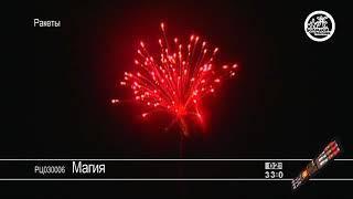 РЦ030006 Магия Ракета