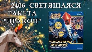 """2406 Светящаяся ракета """"Дракон"""" пиротехника оптом """"ОГОНЁК"""""""