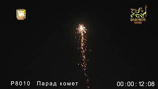 Фейерверк Парад комет на 19 выстрелов