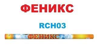 ФЕНИКС RCH03 (8 х 1) римская свеча от SLK (СЛК)