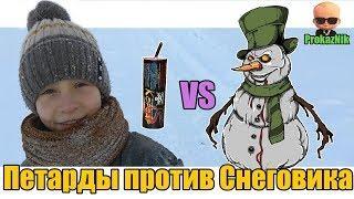 Петарды против Снеговика/Mamix