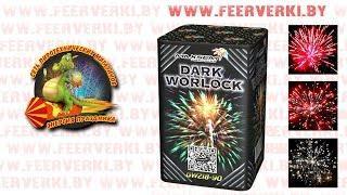 """GW218-90 Dark Worlock от сети пиротехнических магазинов """"Энергия Праздника"""""""