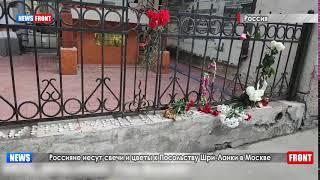 Россияне несут свечи и цветы к Посольству Шри-Ланки в Москве