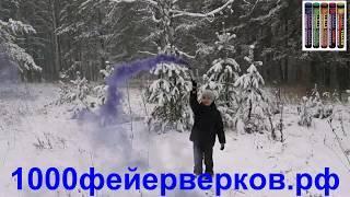 Тестируем Синий Цветной дым от Максэм MA0512 Maxsem