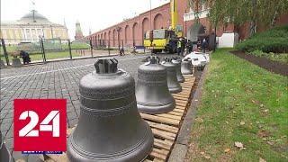Куранты меняют голос: как будут звучать главные часы страны - Россия 24
