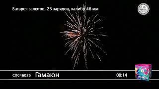 Салют Гамаюн СП046025