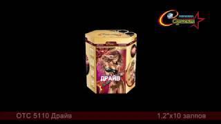 Батарея салютов Драйв (ОТС 5110)