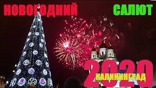 Новый год. Новогодний салют в Калининграде. 2020 год .1 январе на площади победы фейерверк.