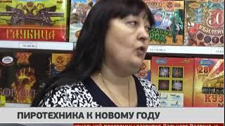 Пиротехника в новом году. Новости 17/12/2018. GuberniaTV