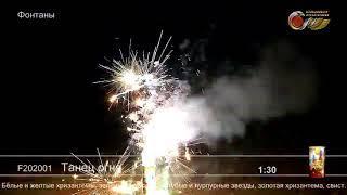 F202001 Фонтан пиротехнический Танец огня
