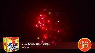 EC258
